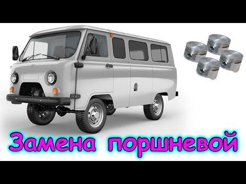 Ремонт двигателя. Замена поршней в УАЗ. Причина поломки. (01.18г.) Семья Бровченко.