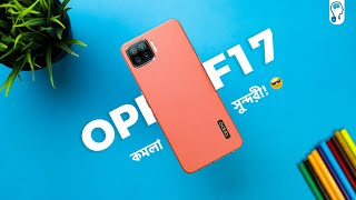 Oppo F17 Full Review - Extraordinary Beauty but...
