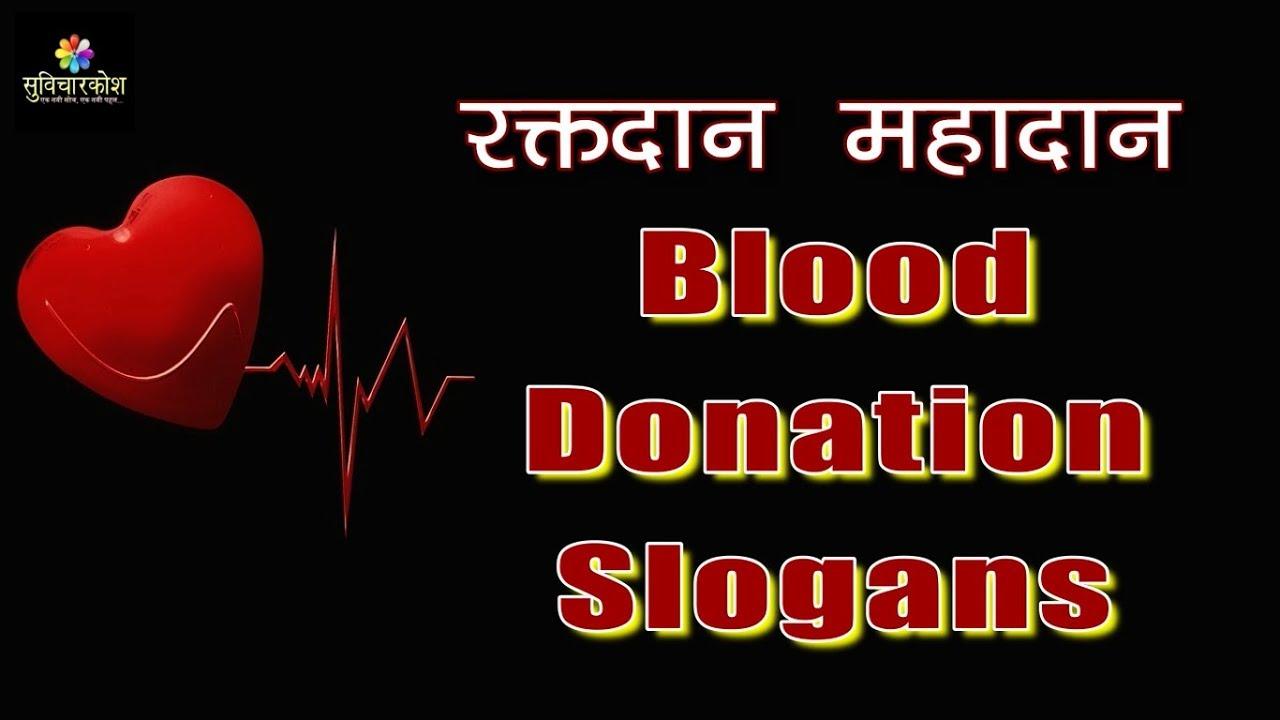 Blood Donation Slogans रक तद न मह द न स ल गन व क ट स Youtube