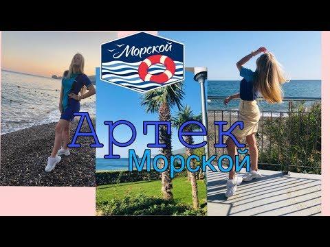 Артек Vlog #1 | Морской | мор отряд  | 10 смена 2019