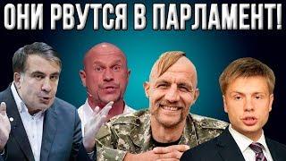 Предатели рвутся к власти в Украине!