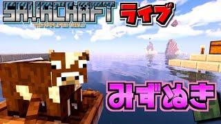 【SAVACRAFT】ライブ みんなで海底神殿水抜き!【Amplified/HARD】