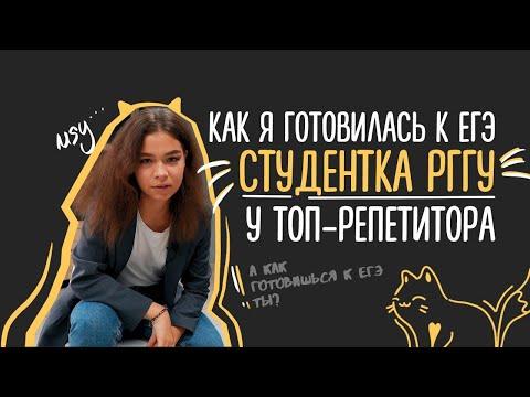 Как я готовилась к ЕГЭ. Студентка РГГУ в Москве дает 3 совета для поступления в вуз
