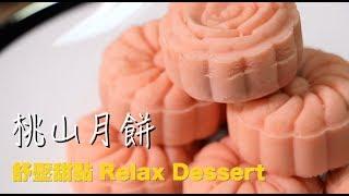 moon cakes桃山月餅|中秋月餅在家做|零失敗簡單做|老爸的手工甜點 Daddy's desserts