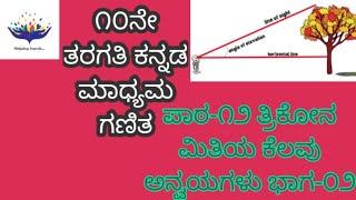 10 Standard Mathematics I Chapter - 12 I Some Applications of Trigonometry Part 02- Mr H.A. Naik