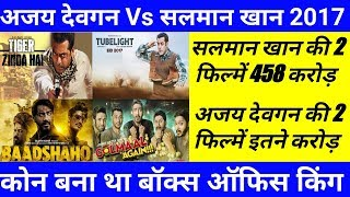 Salman Khan And Ajay devgan movie Comparison in 2017, कोन बना था बॉक्स ऑफिस किंग