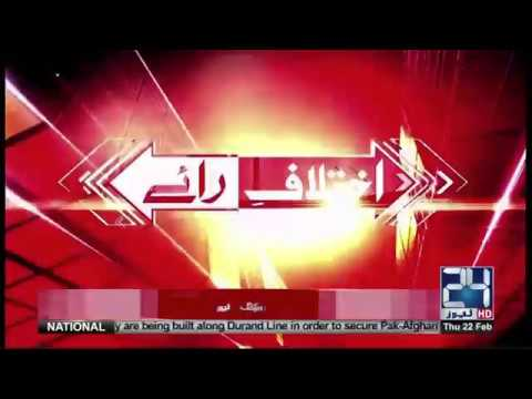 Ikhtilaf E Raye | 22 Feb 2018 | 24 News HD