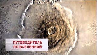 Есть ли жизнь на Марсе? Владимир Сурдин. Путеводитель по Вселенной