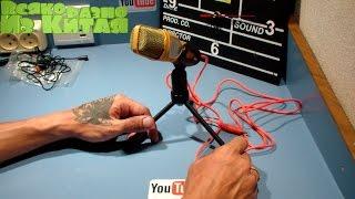 Профессиональный конденсаторный Студийный микрофон Модель:СФ-666  Посылки из Китая(, 2015-07-11T12:58:04.000Z)