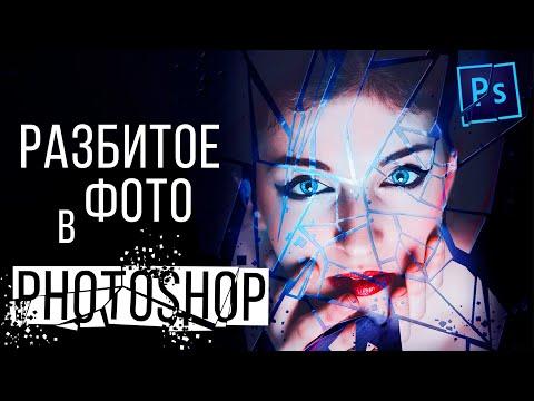 Как сделать в Photoshop: эффект разбитого стекла для фото.