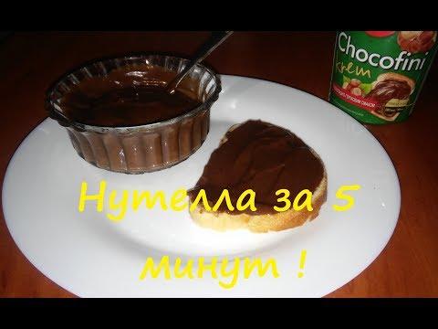 НУТЕЛЛА в домашних условиях БЫСТРО без МУКИ и ВАРКИ  Шоколадная паста