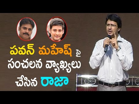 Thumbnail: Anand Hero Raja Sensational Comments on Mahesh & Pawan Kalyan - Latest Film News
