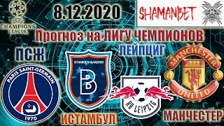 Ред Булл Лейпциг против Манчестер Юнайтед Лига Чемпионов 8.12.2020 #спорт #прогнозы #shamanbet