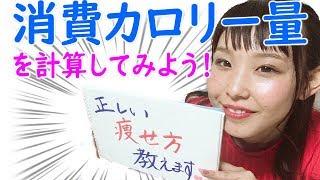 [管理栄養士Kaori] 消費カロリー計算で〇〇を防ぎ、モチベーションをUP!ダイエッター必見です♪
