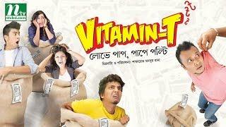 Funny Bangla Natok - Vitamin T | Salman | Aparna | Pia | Mishu Sabbir | Tarique Anam |  by Rana