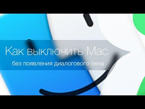Как выключить Mac без отображения диалогового окна