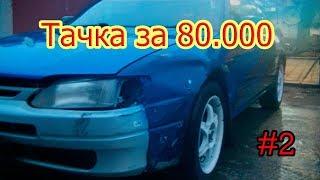 """Проект """"ПЕРЕКУП"""" Toyota Levin #2   Кузовной ремонт."""