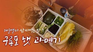 겨울별미 구룡포 햇 과…