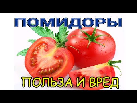 помидоры польза и вред при остеопорозе, сахарном диабете,подагре,болезни Альцгеймера, онкологии