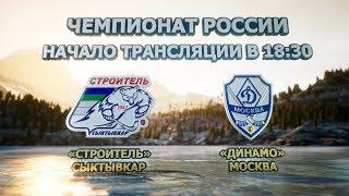 Прямая трансляция: хоккей с мячом Строитель (Сыктывкар) - Динамо (Москва)