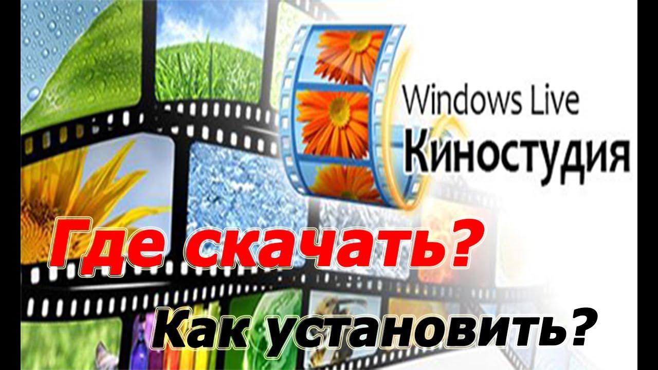 Скачать бесплатно киностудию лайф для виндовс 10 на русском языке |.