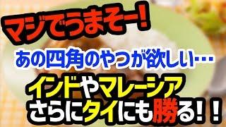 【海外の反応】「ヨダレがとまらん!」これが家で食べれるのか!!日本の食卓の定番メニューに興味津々っ!