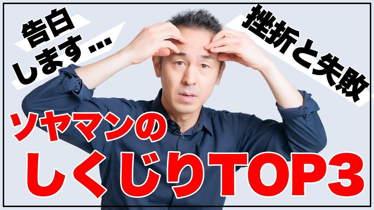 【失敗の告白】ソヤマンのしくじりTOP3。2度と戻りたくない挫折と失敗