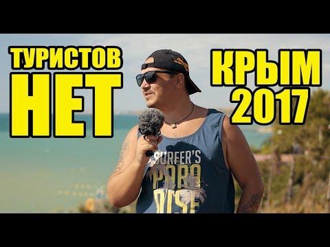 Крымские нудисты видео