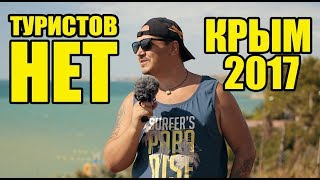 видео Туры в Крым