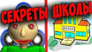 СЕКРЕТЫ ШКОЛЫ : Baldi's BASICS In Education and Learning : Школа.exe