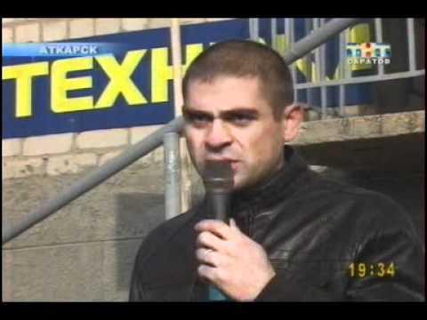 Жители Аткарска против главы района