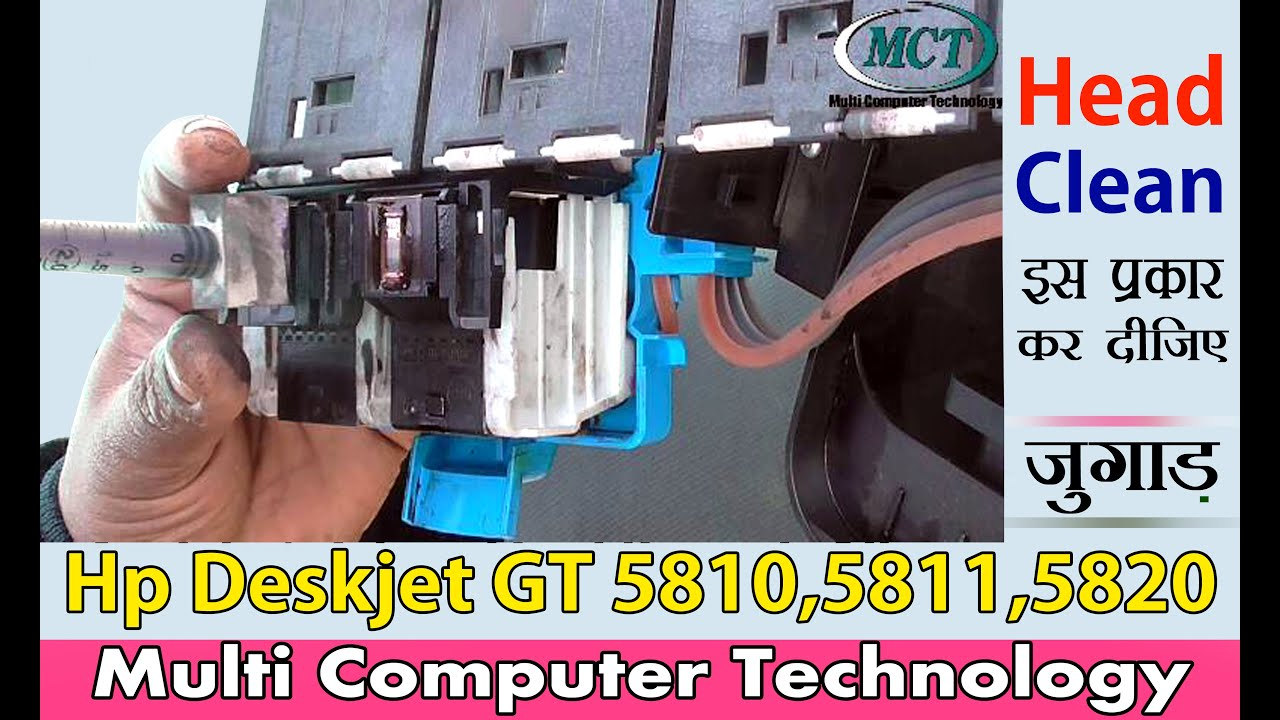 hp deskjet GT 5810,GT 5811,GT 5820 printer not color printing problem solve  with home made jugad