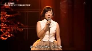 糸 平原綾香 Ayaka Hirahara