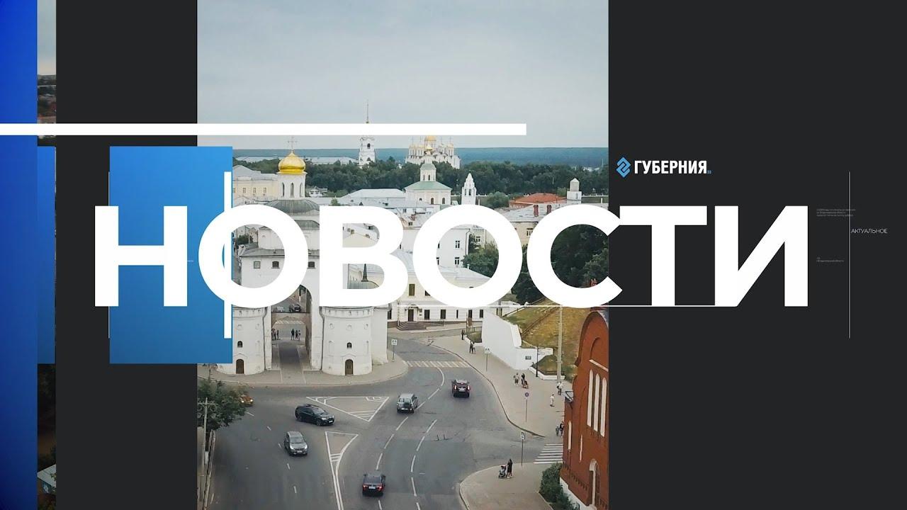 Новости Владимира и региона за 3 июля (2020 07 03)