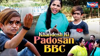 Padosan BBC  | छोटू का झगड़ा पड़ोसी  से  | Chotu Ki Comedy  | Khandesh Hindi Comedy