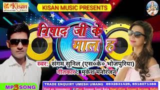 निषाद जी के माल है || 2018 new song || singar sangsm sunil || New song kisan music