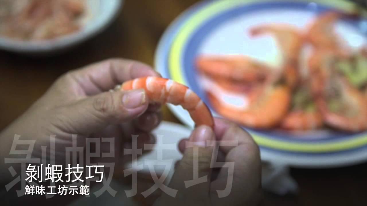 剝蝦技巧分享 - YouTube