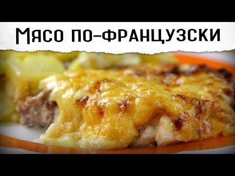 Мясо по французски | Пожалуй, лучший рецепт
