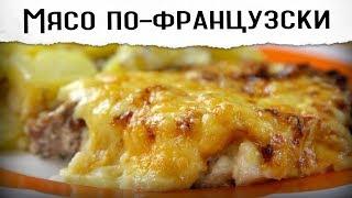 мясо по-французски в духовке САМЫЙ ПРОСТОЙ РЕЦЕПТ