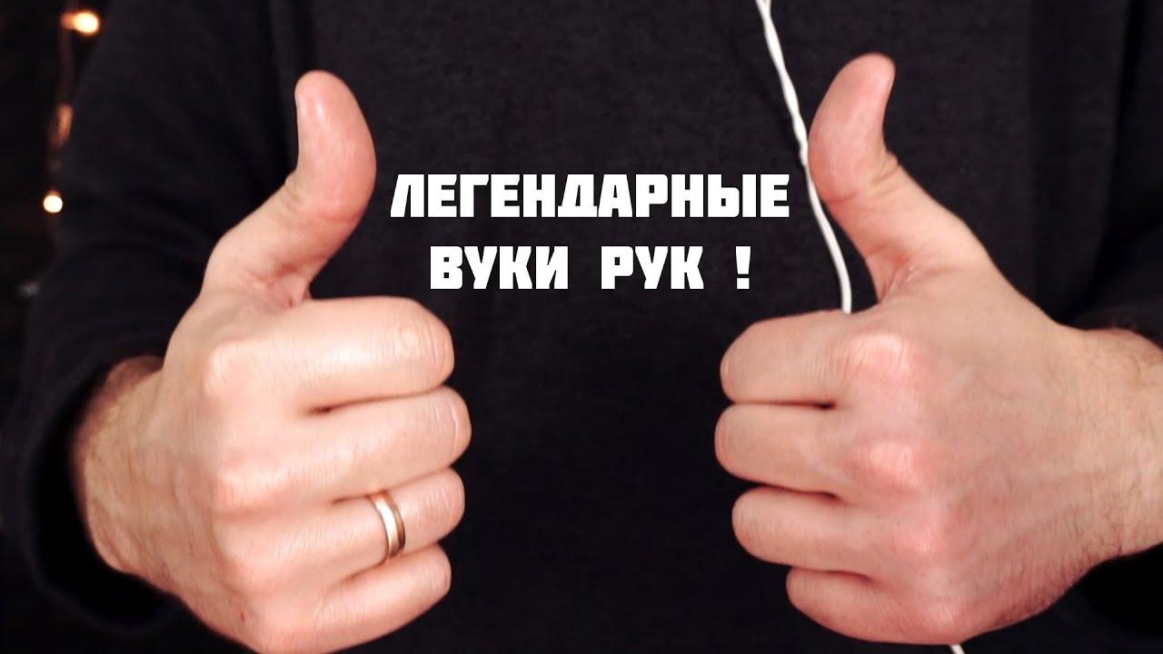 АСМР Очень Близкие Визуальные Триггеры -  Звуки Рук !