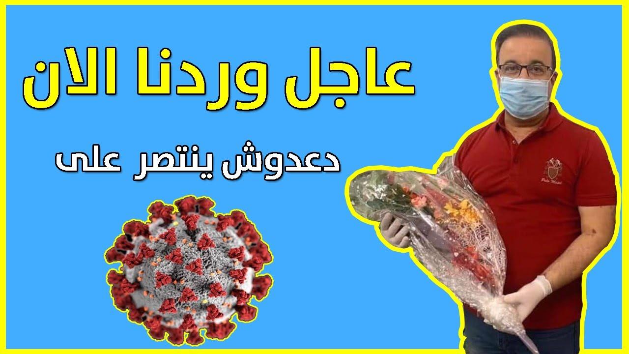 عاجل وردنا الان🔥 الفنان إحسان دعدوش يعلن انتصاره على فايروس كورونا