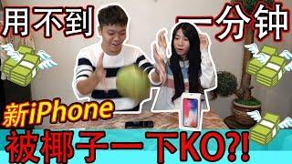 【大神实验】iPhone竟然可以抵挡椰子威力?!iPhone XS Max Drop Test?!