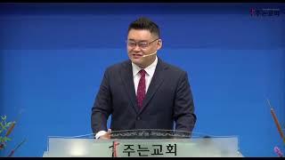 """""""나도 응답 받을 수 있다"""" / 2021.08.01 / 김포주는교회 주일예배 / 강성현 목사"""