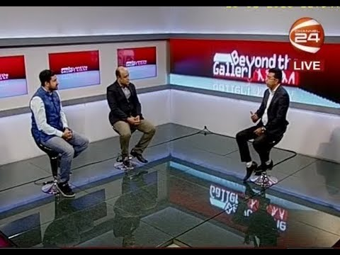 Beyond the Gallery I বাংলাদেশের ক্রিকেট | 18-01-2018 - CHANNEL 24 YOUTUBE