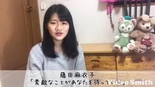 藤田麻衣子「素敵なことがあなたを待っている」