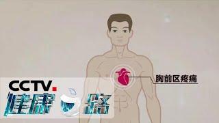 《健康之路》 20200520 当心绞痛来临  CCTV科教
