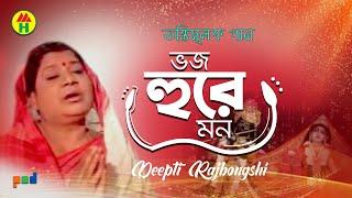 Bhuj Hurey Mon - Sri Krishner Oshtottor Shotonaam - Krishna Devotional Song