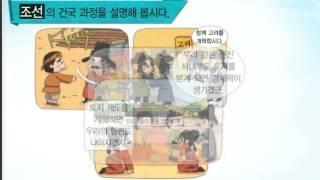 조선의 건국(동대전 5-7 사이버가정학습)