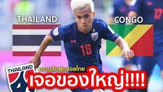 ชนาธิปเจอของใหญ่!!! ทีมชาติไทย vs คองโก 10 ตุลาคมนี้ (ก่อนคัดบอลโลกกับยูเออี)
