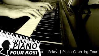 [ Cover ] รถของเล่น - เสือโคร่ง (Piano) By fourkosi
